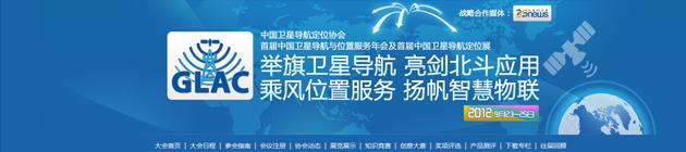 2012年首届中国卫星导航与位置服务年会