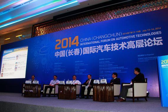 2014中国(长春)国际汽车技术高层论坛现场