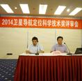 2014年卫星导航定位科学技术奖终评会在京举行