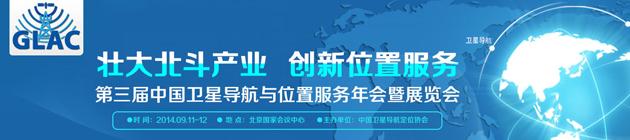 2014年第三届中国卫星导航与位置服务年会暨展览会