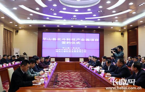 北斗科技产业园签约落户平山 项目投资7.5亿元