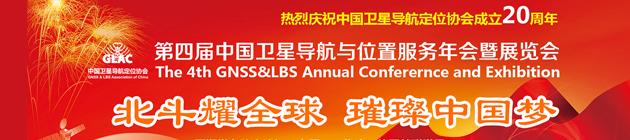 2015年第四届中国卫星导航与位置服务年会暨展览会