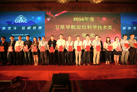 第五届中国卫星导航与位置服务年会