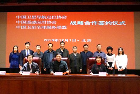立足中国 打造世界级卫星应用合作