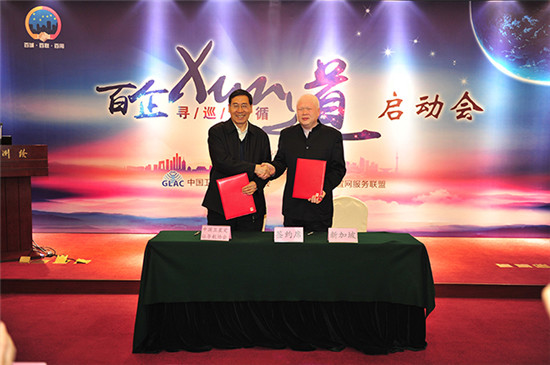 中国卫星导航定位协会与新加坡时空科技有限公司签约