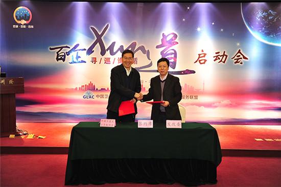 中国卫星导航定位协会与国家发展和改革委员会国际合作促进中心签约