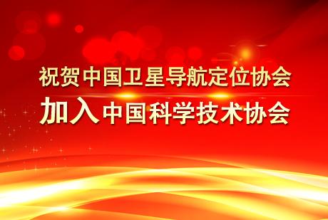 祝贺中位协加入中国科学技术协会