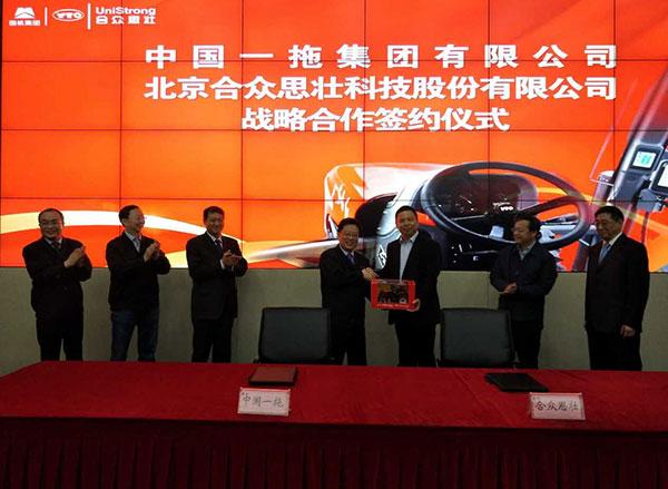 合众思壮与中国一拖强强联合,或加速精准农业产业升级