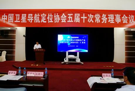 中位协发布《中国卫星导航与位置服