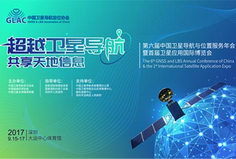 中国卫星导航定位协会历年年会主题