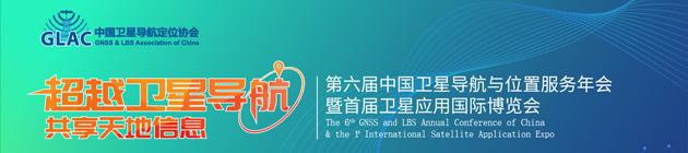 2017年第六届中国卫星导航与位置服务年会暨展览会