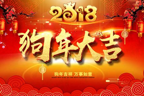 中国卫星导航定位协会2018新年贺词