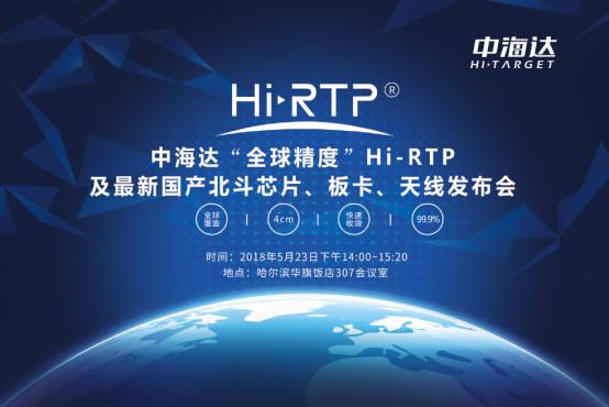 """中海达邀您聚焦""""全球精度""""Hi-RTP及国产北斗新品"""