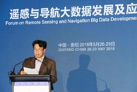 遥感与导航大数据发展及应用论坛在