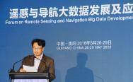 遥感与导航大数据发展及应用论坛在贵阳举行