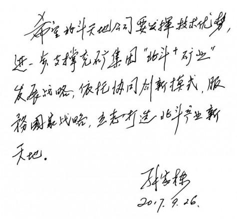 """""""北斗+矿业""""模式:让传统矿山""""聪明""""起来"""