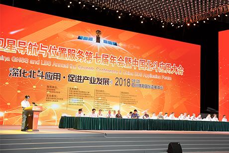 中国卫星导航与位置服务第七届年会