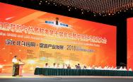 中国卫星导航与位置服务第七届年会在四川绵阳成功举行