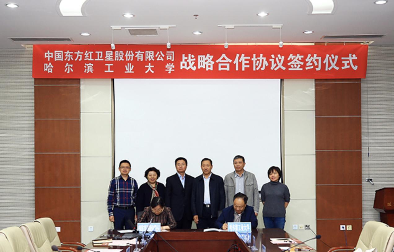 中国卫星与哈工大签约,围绕四个领域展开实质性合作