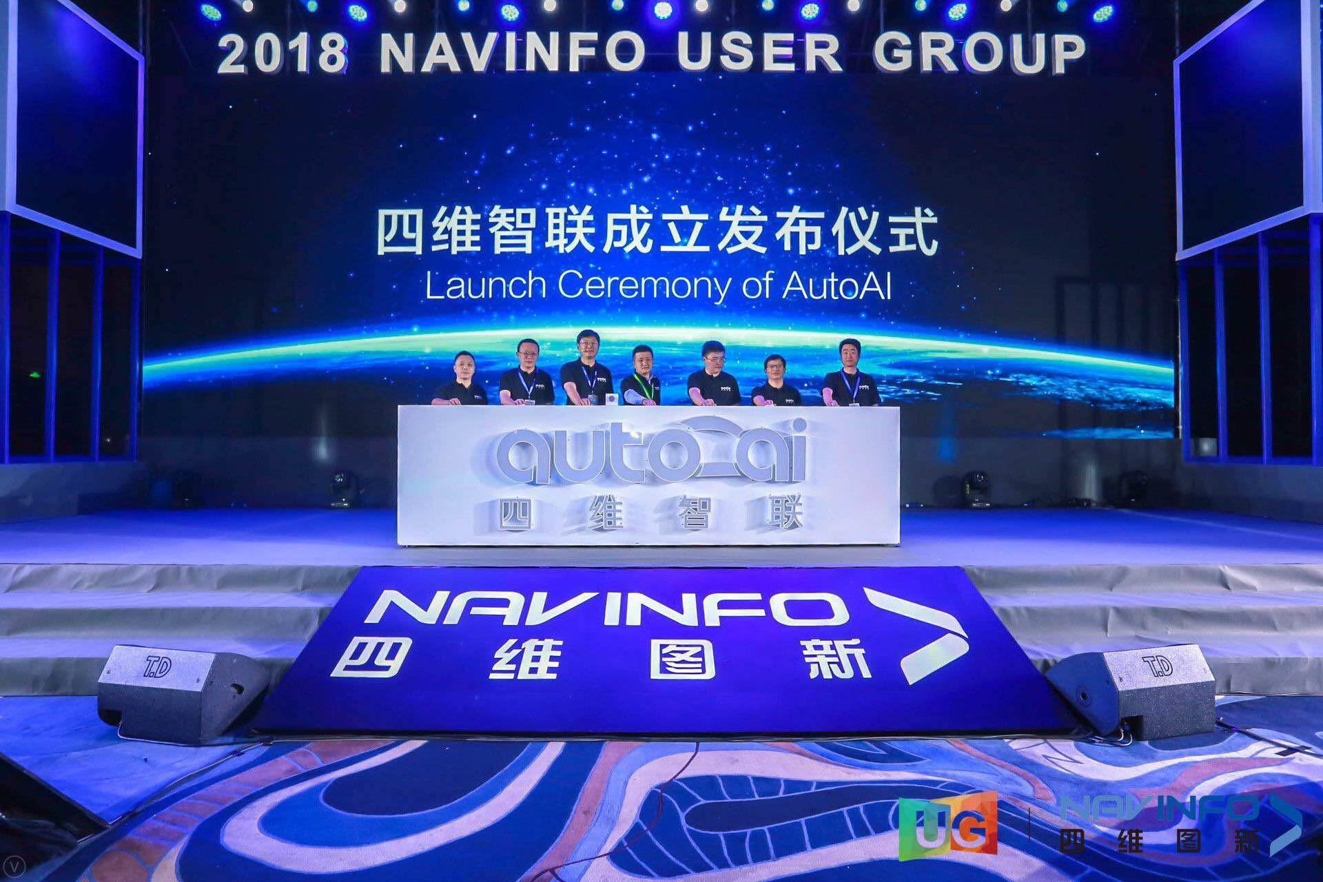 2018四维图新用户大会:持续转型,赋能智能汽车