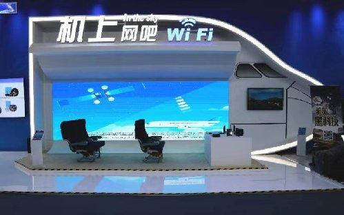 中国卫通携高通量卫星等三大成果亮相珠海航展
