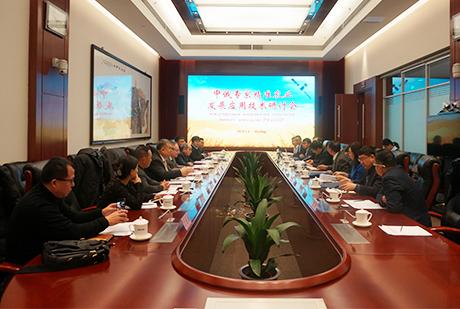 中俄专家精准农业发展应用技术研讨