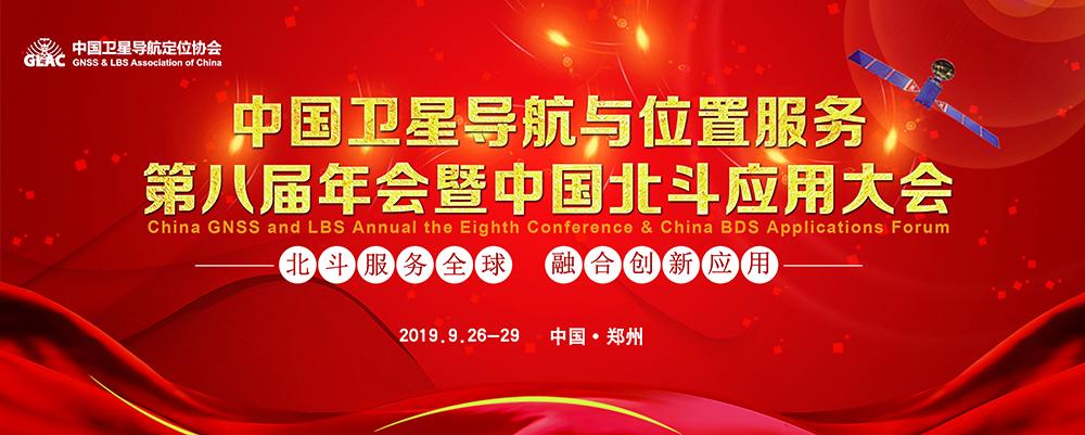 中位协与中国新闻社首次重磅推出2019两会北斗专刊