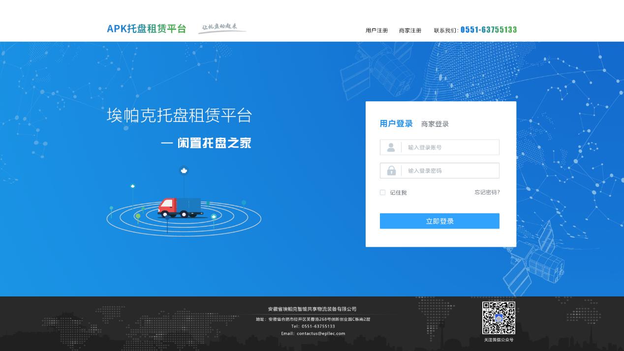 中国卫星导航定位协会会长于贤成应邀出席第九届安徽物流大会并讲话