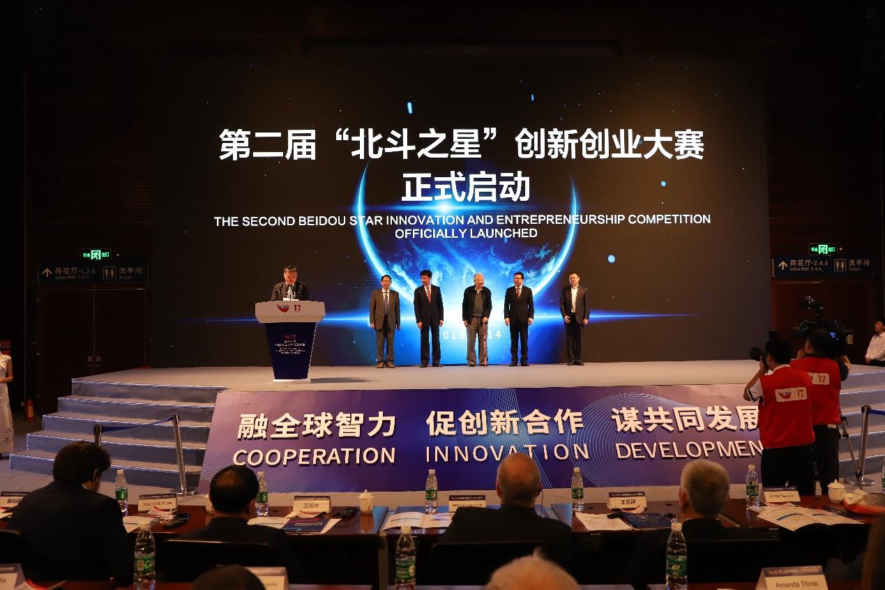 """中位协举办第二届""""北斗之星""""创新创业大赛"""