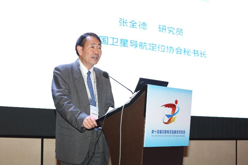 中位协秘书长张全德应邀出席第十四届中国电子信息技术年会