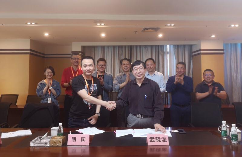 中位协与新橙北斗签订合作协议