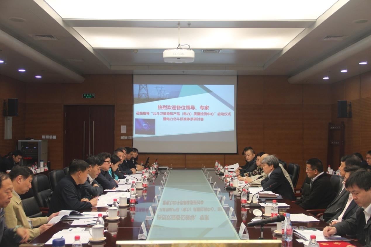 于贤成应邀出席北斗卫星导航产品(电力)质量检测