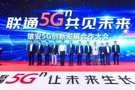 于贤成会长出席在雄安举办的联通5G