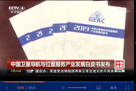 [CCTV-4]中国卫星导航与位置服务产