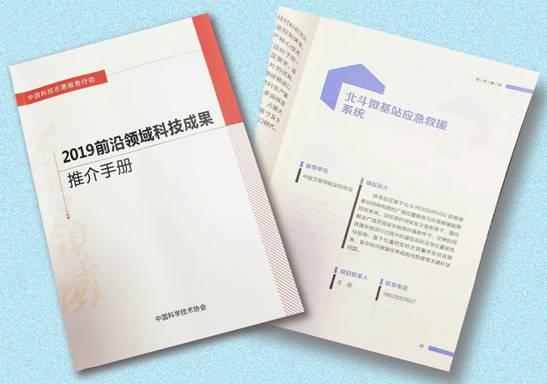 位协提交的科技成果获中国科协《2019前沿领域科技成果》