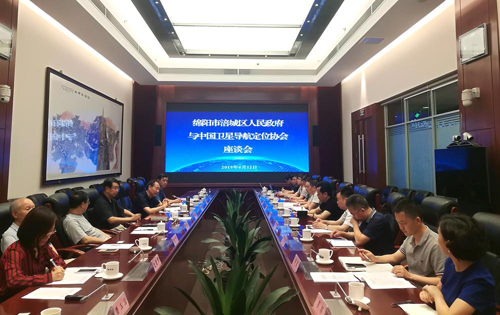 中位协与绵阳市涪城区政府举行工作座谈会