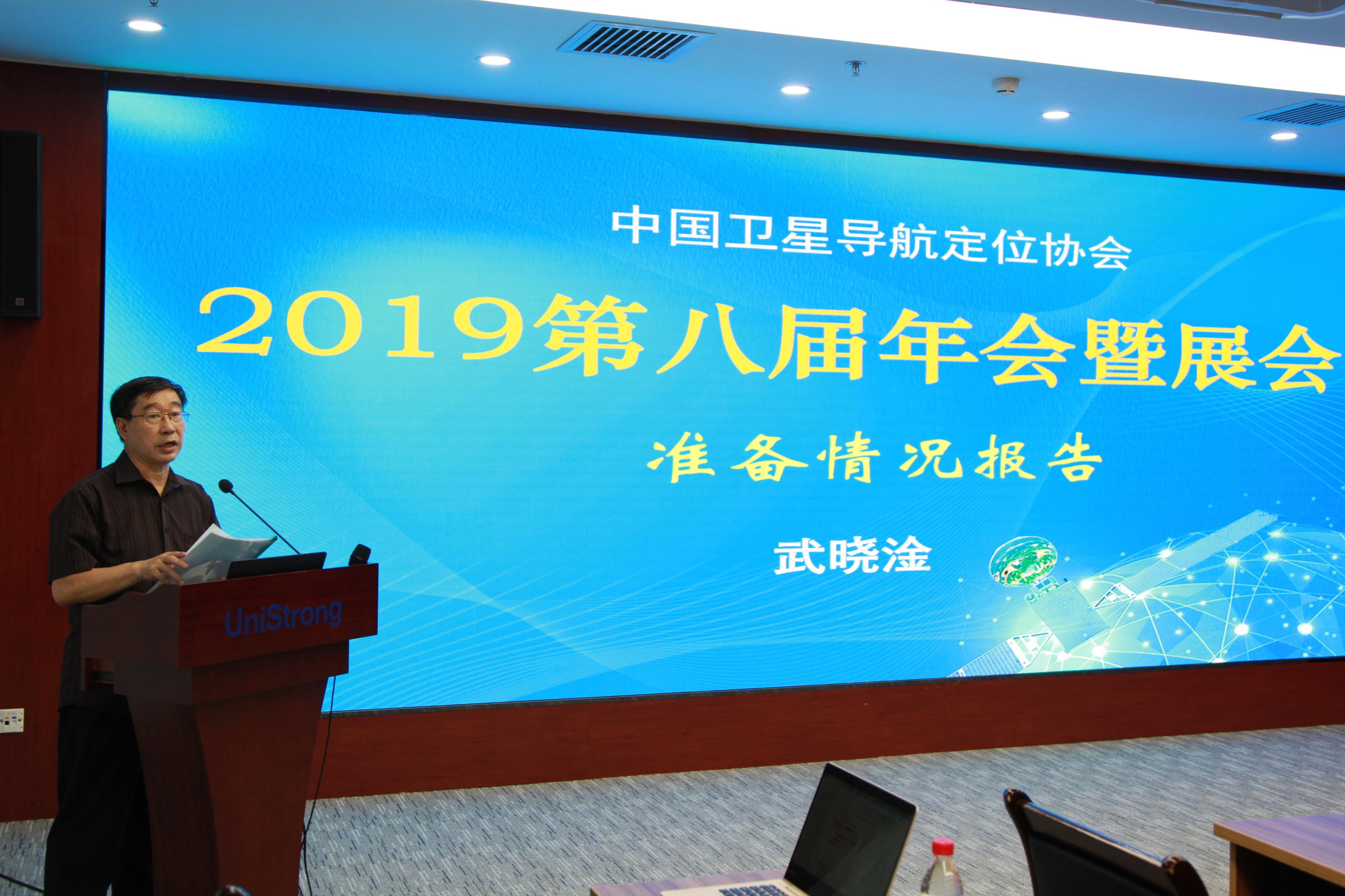 中国卫星导航定位协会召开专业(工作)委员会