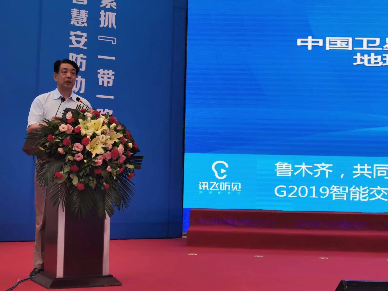 中位协会长于贤成出席2019亚欧安博会