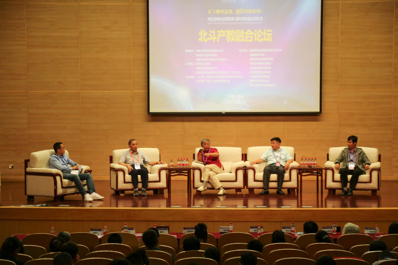 2019年中位协北斗产教融合论坛在郑州召开助力北斗事业的快速发展