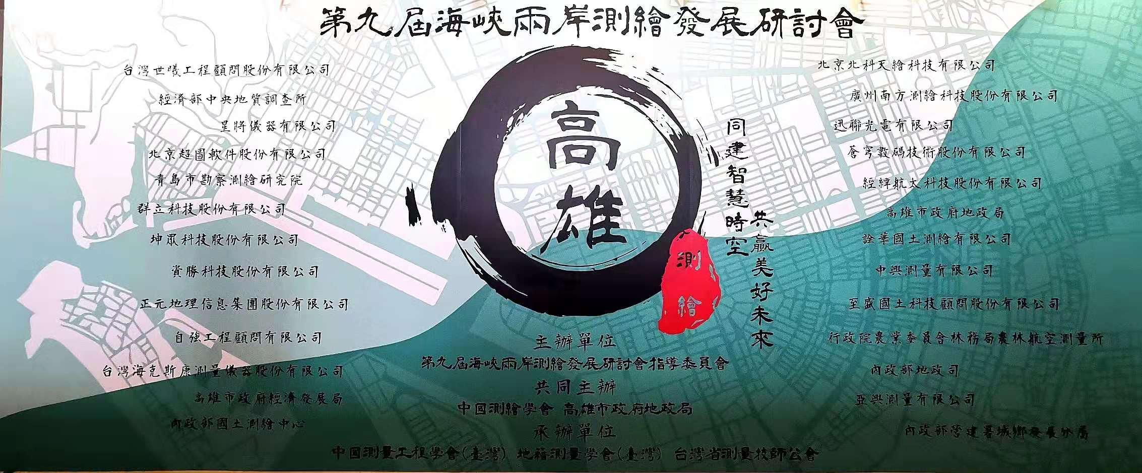 第九届海峡两岸测绘发展研讨会在台湾高雄召开