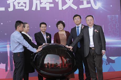 广州市北斗产业人工智能研究院揭牌