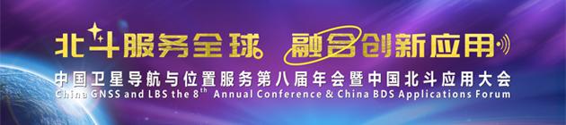 2019年第八届中国卫星导航与位置服务年会暨展览会