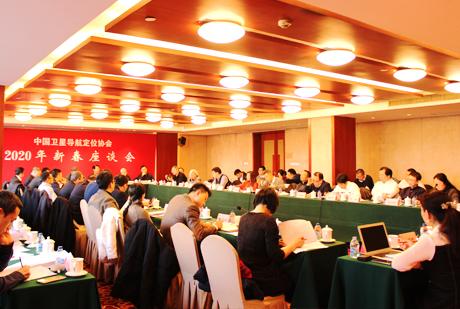 协会2020年新春座谈会在京举办