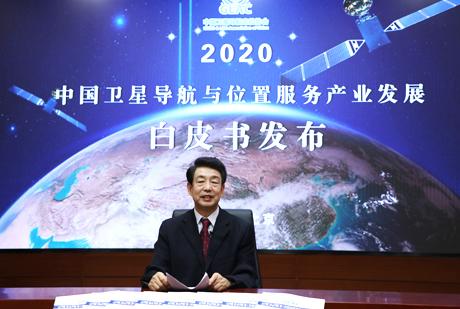 于贤成会长在2020卫星导航白皮书发