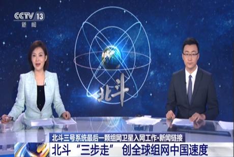 北斗三号系统最后一颗组网卫星入网