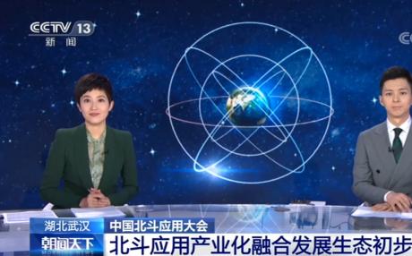 CCTV13【朝闻天下】:中国北斗应用