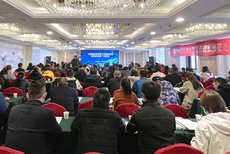 协会第三期培训班在西安举办