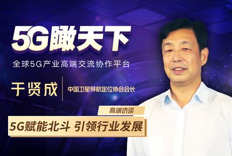 新华网专访于贤成会长:5G赋能北斗