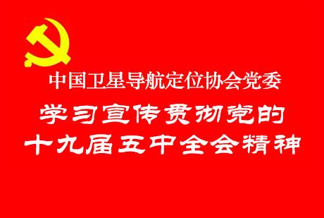 协会党委组织开展党的十九届五中全