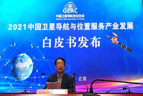 中位协发布《2021中国卫星导航与